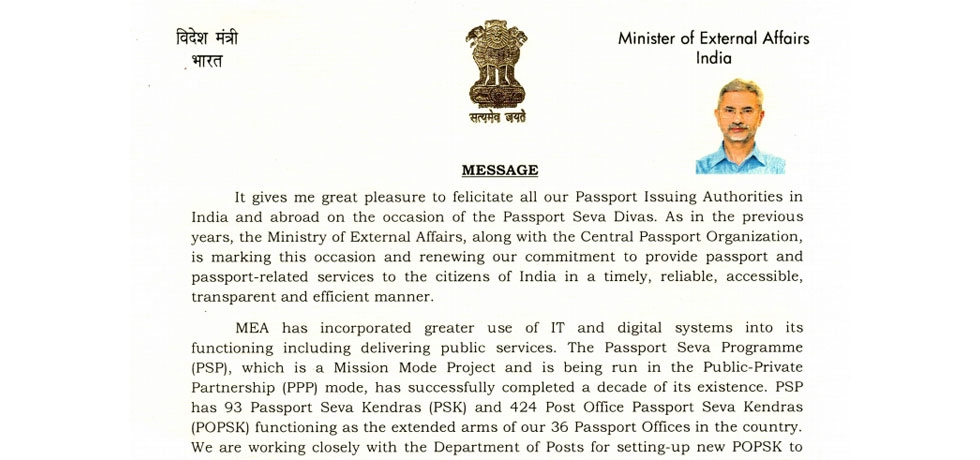 Message by External Affairs Minister on the occasion of Passport Seva Divas 2020